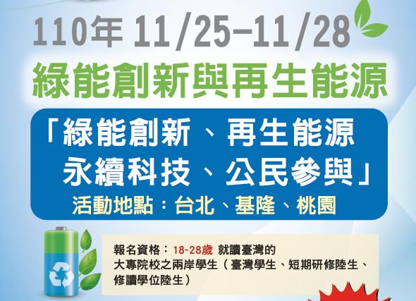 110年臺灣多元文化探索研習營 (綠能創新與再生能源)
