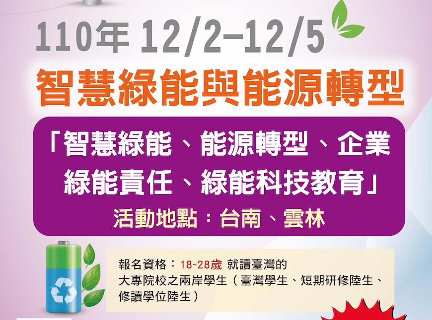 110年臺灣多元文化探索研習營 (智慧綠能與能源轉型)