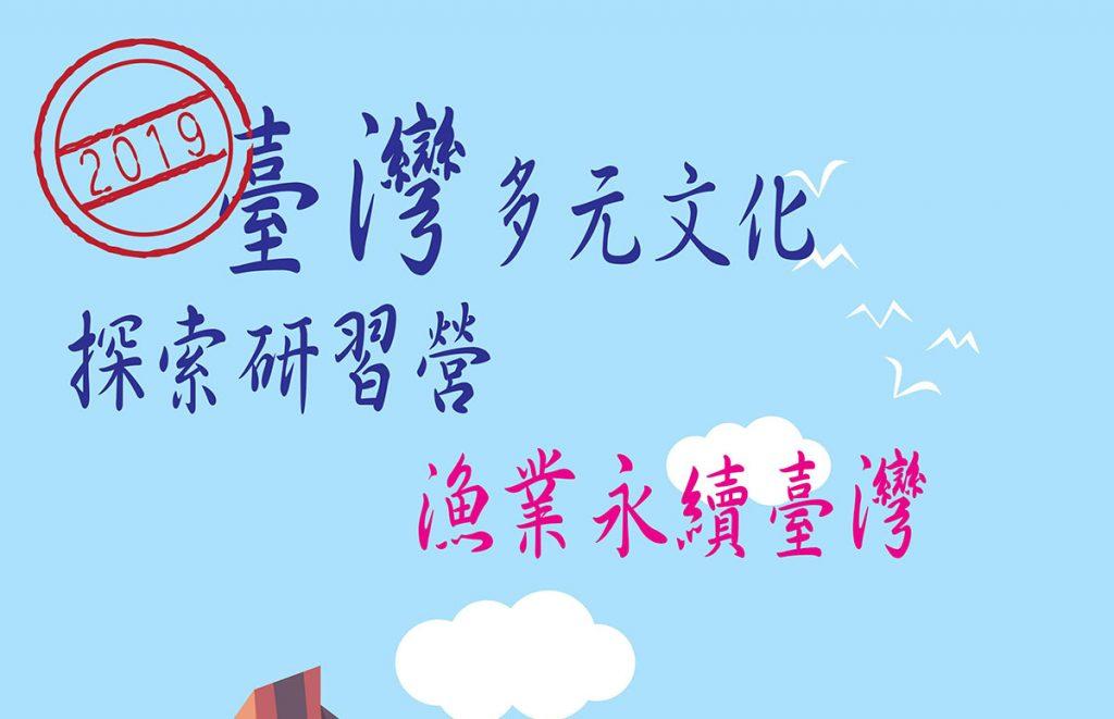 漁業永續臺灣(高雄)-臺灣多元文化探索研習營(已額滿)
