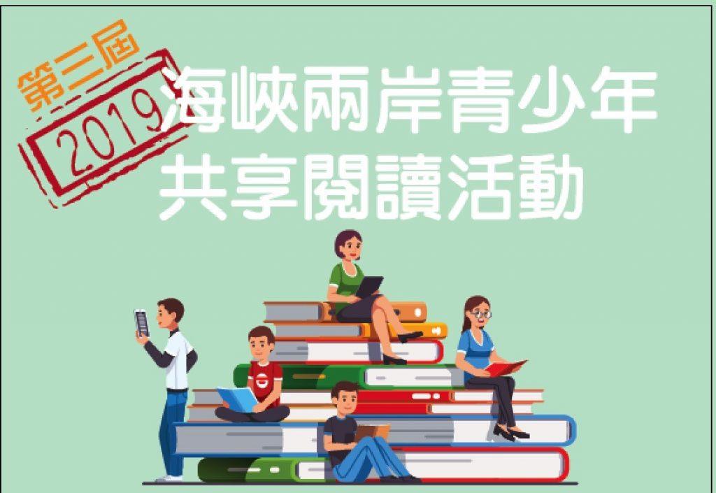 2019第三屆海峽兩岸青少年共享閱讀活動 甄選辦法