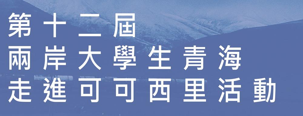 2018第十二屆兩岸大學生青海‧走進可可西里活動(已額滿)