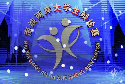 2020第十九屆海峽兩岸大學生辯論賽 臺灣代表隊選拔賽報名辦法