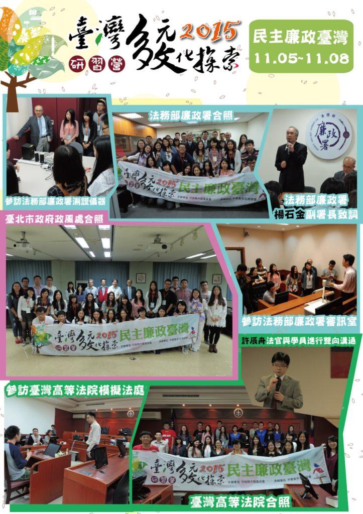 臺灣多元文化探索研習營
