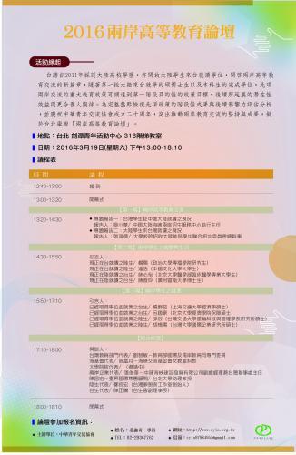 2016兩岸高等教育論壇【報名已額滿!】