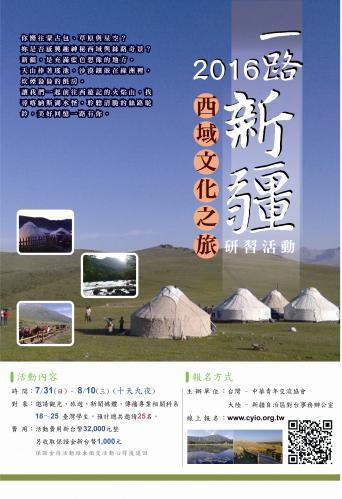 2016「一路新疆」西域文化之旅交流活動(已額滿)