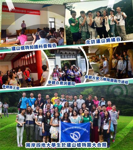 2016兩岸四地大學生科技文化夏令營