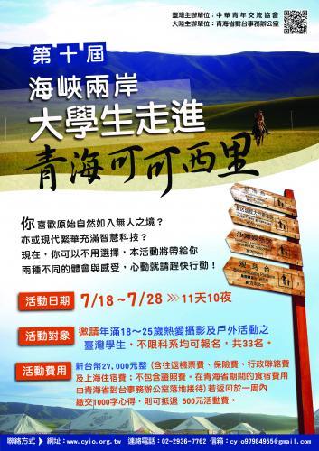 第十屆兩岸大學生中國大陸青海省可可西里交流活動