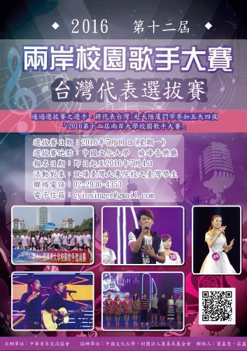 2016兩岸校園歌手大賽台灣代表選拔賽~活動辦法