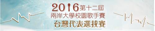 錄取名單~2016兩岸校園歌手大賽台灣代表選拔賽