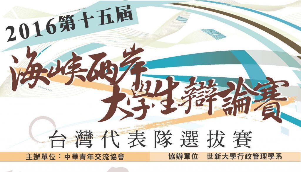 台灣代表隊 選拔賽結果公佈~ 2016第十五屆海峽兩岸大學生辯論賽