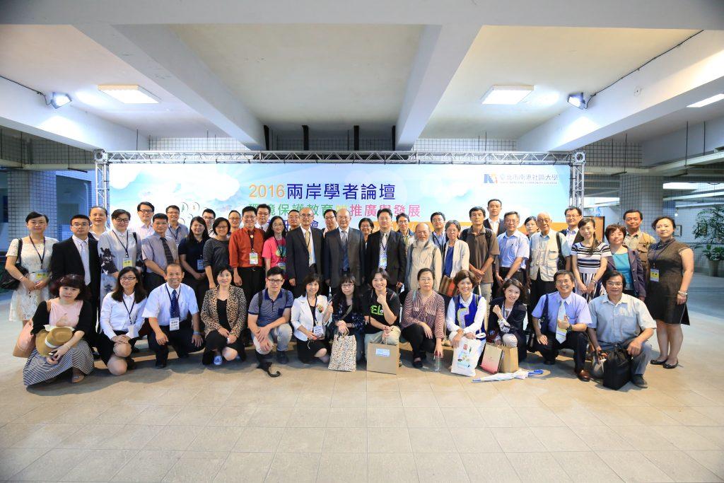 兩岸青年學者學術研討會