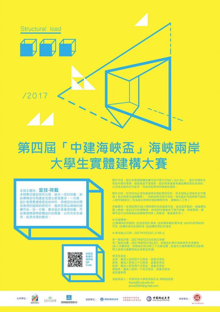 2017 第四屆「中建海峽盃」海峽兩岸大學生 實體建構大賽