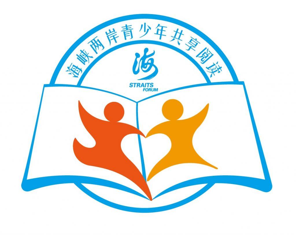第九屆海峽論壇•海峽兩岸青少年共用閱讀作品評選結果