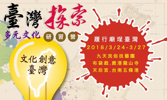2018年3月24-27日 履行廟埕臺灣探索研習營(已額滿)