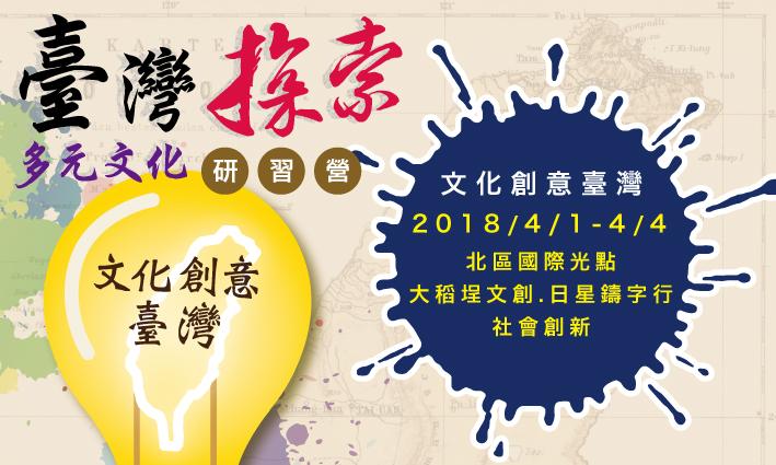 2018年4月1-4日 文化創意臺灣探索研習營(已額滿)