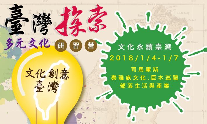 2018年1月4-7日 文化永續臺灣探索研習營(已額滿)