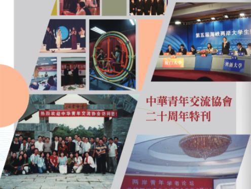 中華青年交流協會二十周年特刊
