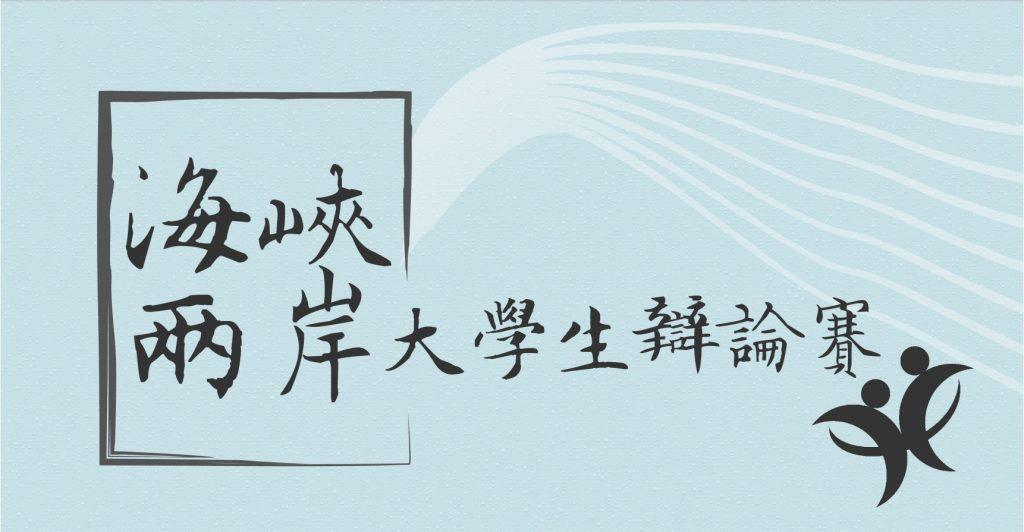 評審評語 – 2018第十七屆海峽兩岸大學生辯論賽臺灣代表選拔賽