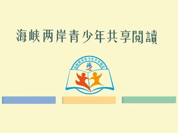 錄取名單 – 2018第二屆海峽兩岸青少年協作閱讀活動