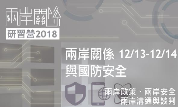 2018年12月13-14日青年學生兩岸關係研習營 – 兩岸關係與國防安全(報名截止)