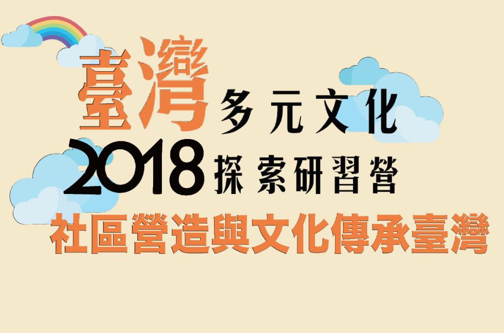 社區營造與文化傳承臺灣(臺北)-臺灣多元文化探索研習營(已額滿)