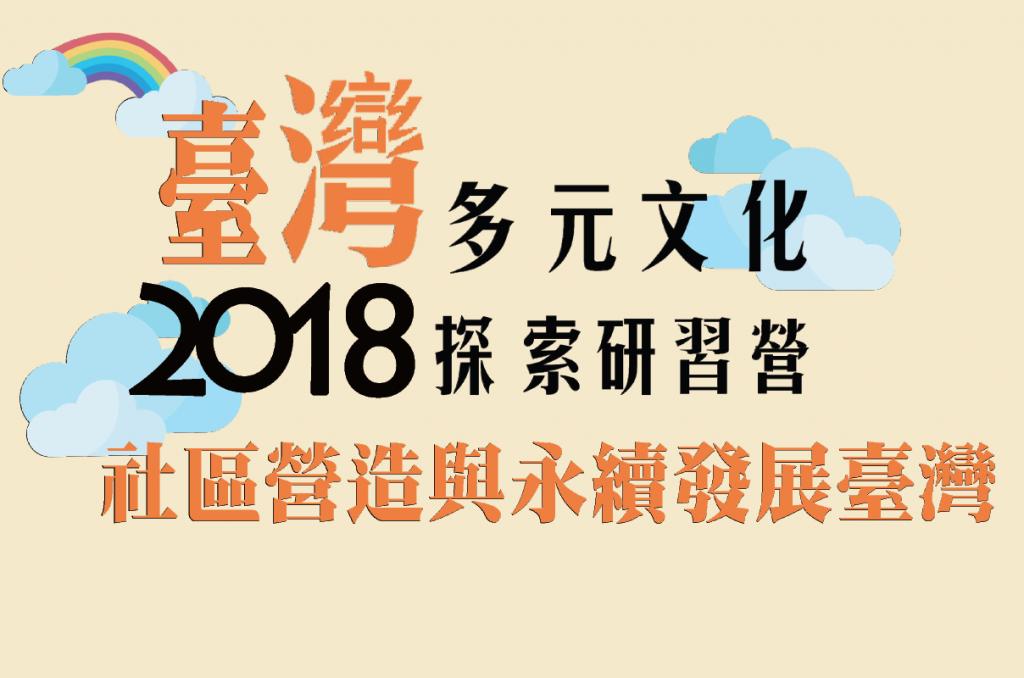 社區營造與永續發展臺灣(雲林)-臺灣多元文化探索研習營(已額滿)