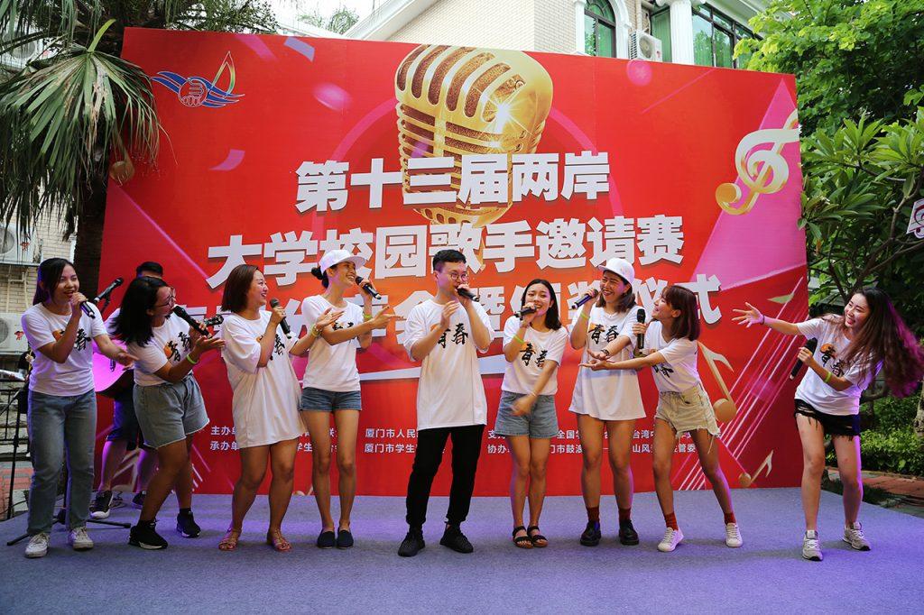 2019第十四屆兩岸大學校園歌手邀請賽台灣代表 甄選辦法