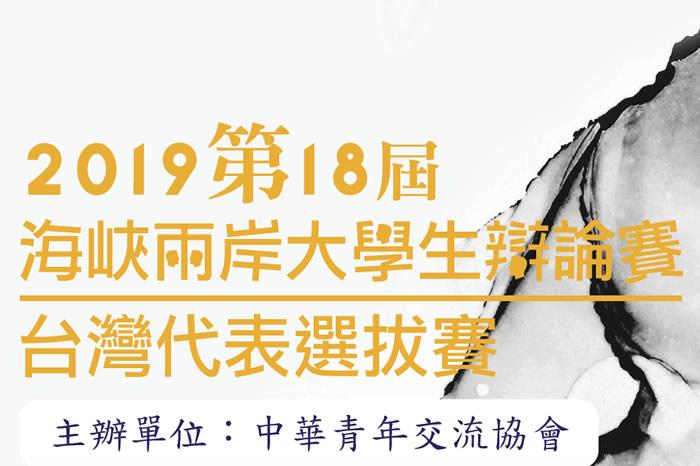 【評審評語】2019第十八屆海峽兩岸大學生辯論賽臺灣代表選拔賽