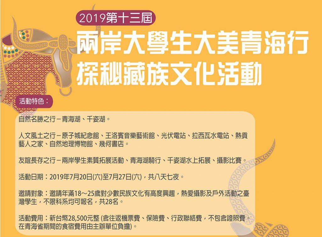 2019第十三屆兩岸大學生大美青海行-探秘藏族文化活動