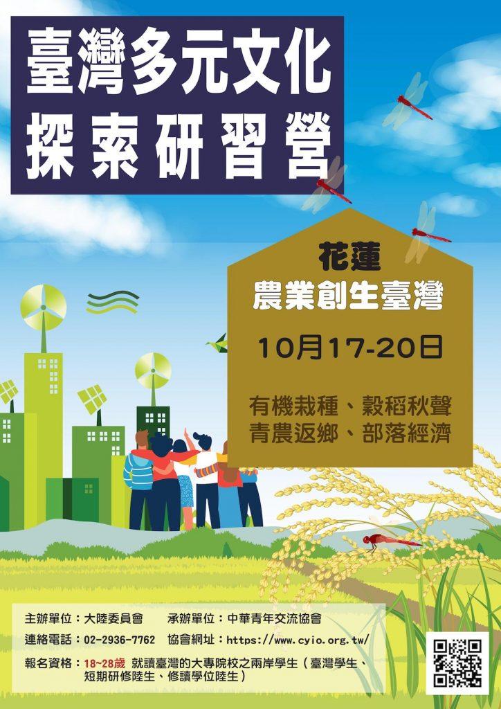 農業創生臺灣(花蓮)-臺灣多元文化探索研習營,日期:10月17-20日(已截止)