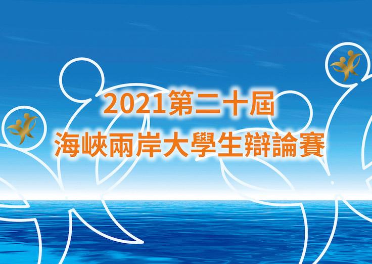 2021第二十屆海峽兩岸大學生辯論賽